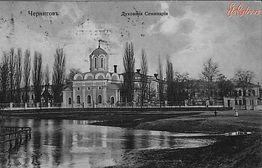 chernihiv theological seminary c.jpg