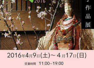 春2016