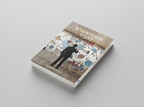 חשבונא(ע)ים להכיר - ספר