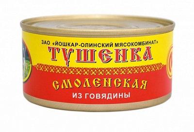 Говядина тушен. Смоленская 325г ГОСТ Йошкар-Ола