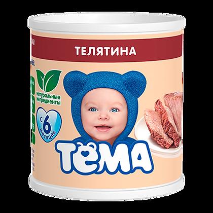 Пюре мясное Телятина с 6 мес. 100гр  ключ Тема*