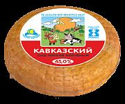 Кавказский (Адыгейский) копч.сыр 45% в/с  1 кг Кез