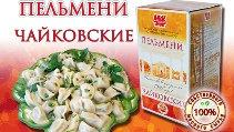Пельмени Чайковские фас.0.8кг ЧМК