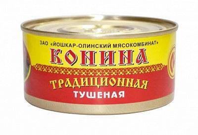 Конина тушен. Традиционная 325г ГОСТ Йошкар-Ола