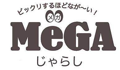 MeGAじゃらしロゴ.jpg
