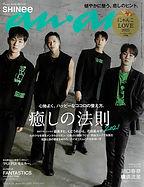 anan_no2254_omote-hyoshi.jpg