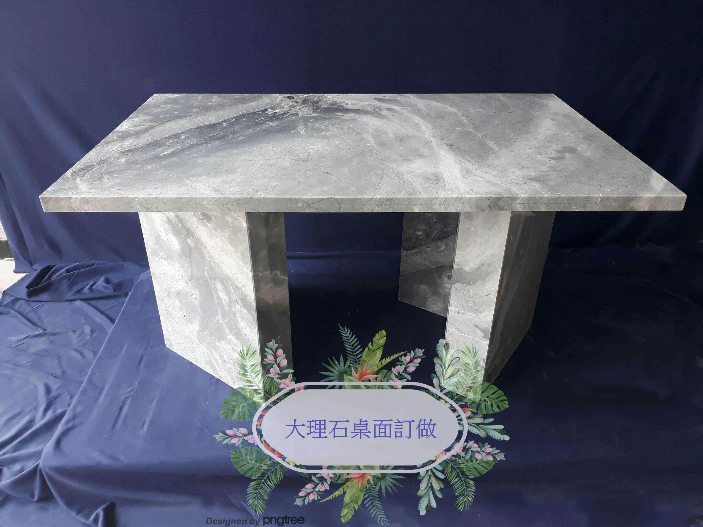 大理石桌面