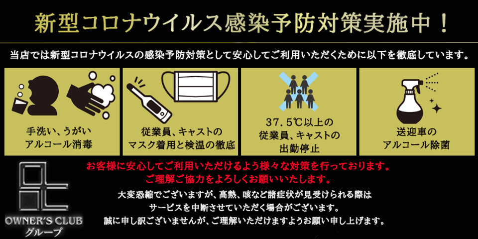 コロナ対策画像1.jpg