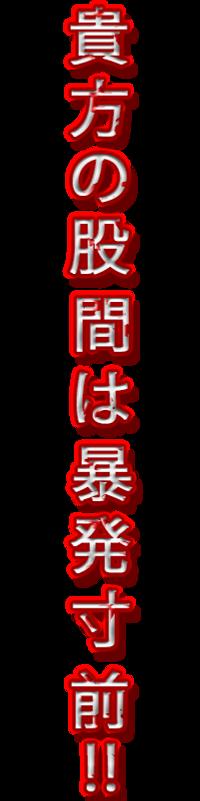 貴方の股間~文字.png