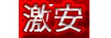 激安文字.png