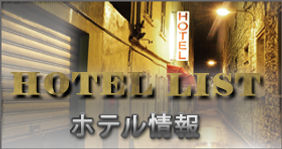 HOTEL情報.jpg
