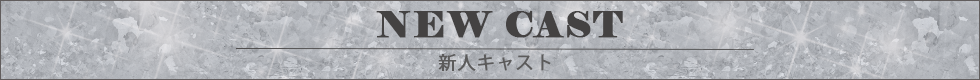 NEWキャスト.png