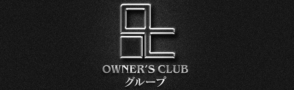 オーナーズクラブグループロゴ-1.jpg