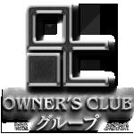 オーナーズクラブグループロゴ小001.fw.png