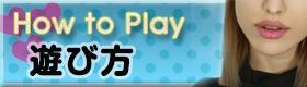 遊び方.png