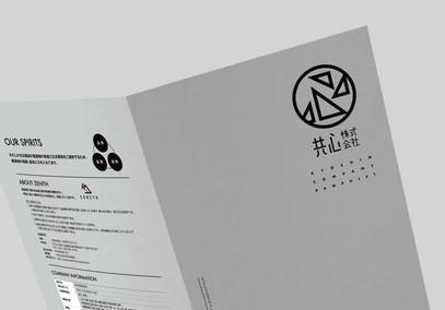 会社案内(A4)