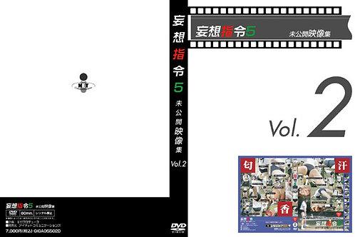 妄想指令5 ~未公開映像集Vol.2~(DL版)