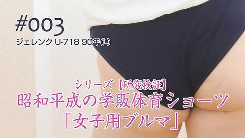 #003 昭和平成の学販体育ショーツ「女子用ブルマ」