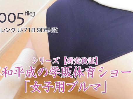 #005-3 昭和平成の学販体育ショーツ「女子用ブルマ」