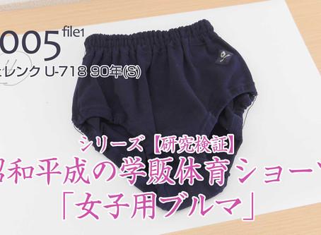 #005 昭和平成の学販体育ショーツ「女子用ブルマ」