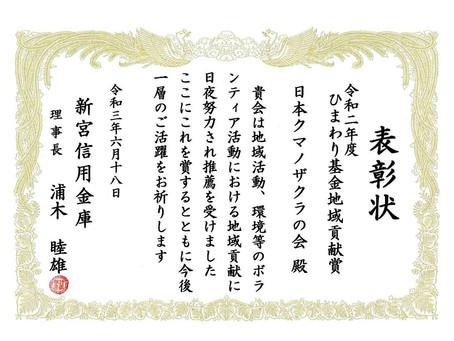 新宮信用金庫の「令和二年度ひまわり基金地域貢献賞」を受賞