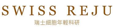 swiss reju web logo.jpg