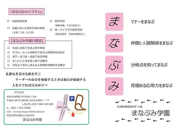 まなぶみパンフレット表-1.jpg