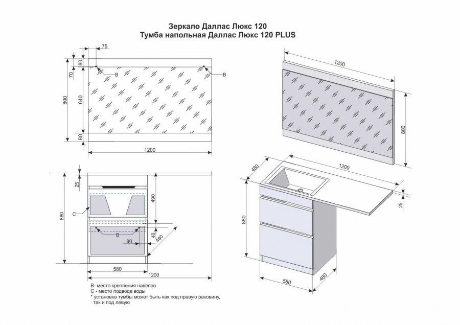 Комплект мебели Style Line Даллас 120 L