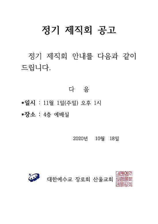 정기제직회공고문(20201101).jpg