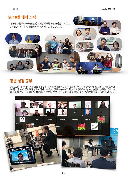 산울 뉴스레터(10월 18일)12.jpg