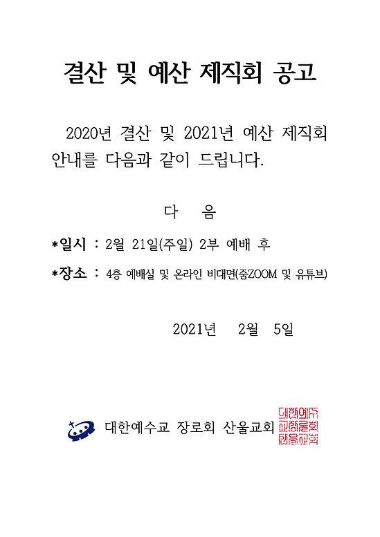 정기제직회공고문(20210121).jpg