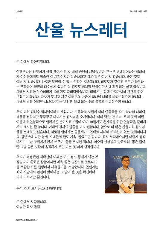 산울 뉴스레터(10월 18일) 1.jpg