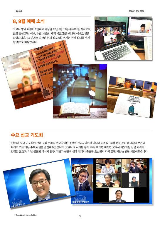 산울 뉴스레터(9월 20일) 최종 8.jpg