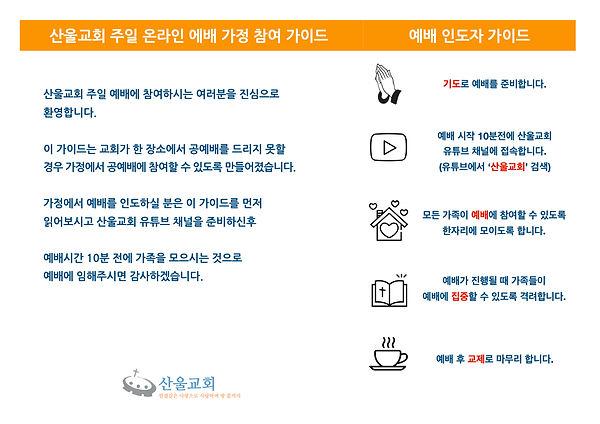 온라인 예배 가정 참여 가이드-2.jpg