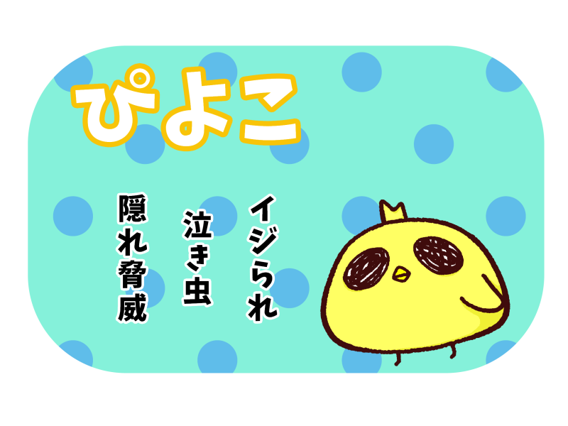 kokepiyo_02_piyoko.png