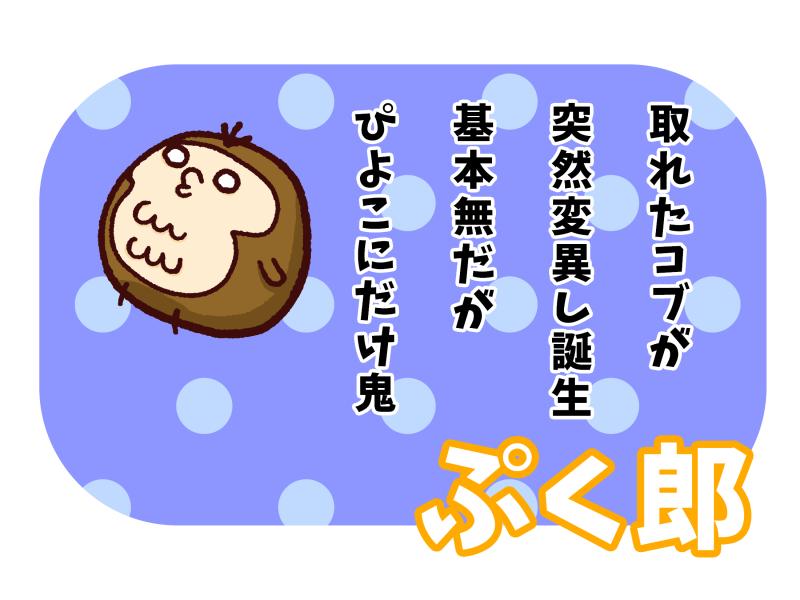 kokepiyo_05_pukuro.png