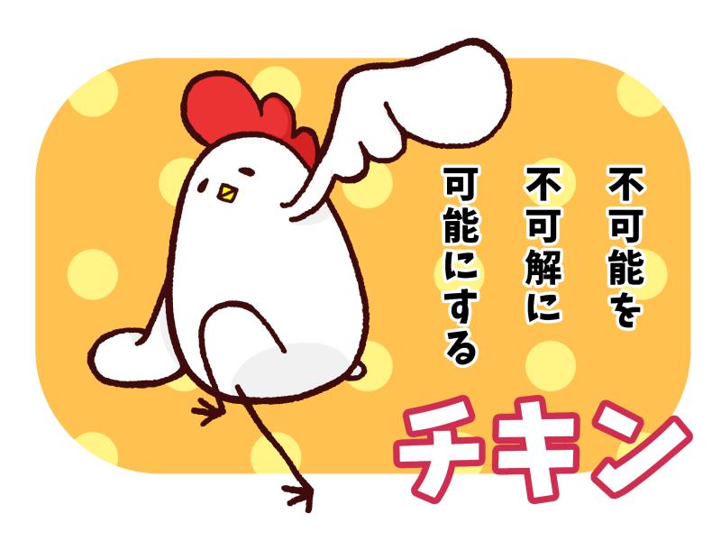 kokepiyo_01_chikin.png