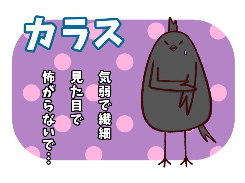 kokepiyo_03_karasu.png