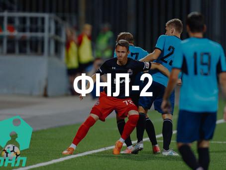 Назначения резервных судей на матчи ФНЛ-2