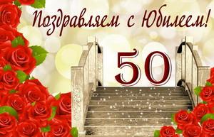 Савельеву Виктору Витальевичу 50 лет!