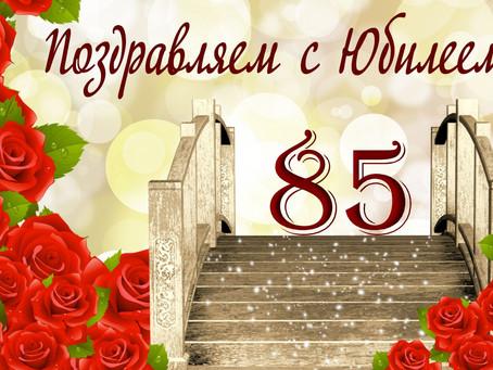 Овчинникову Анатолию Алексеевичу 85 лет!
