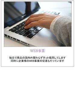 WEB事業