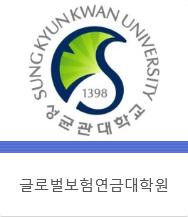 성균관대학교 글로벌보험연금대학원 BAND