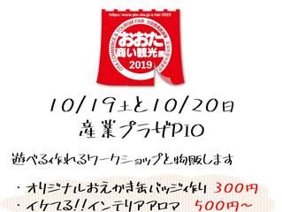 【出店】10/19-10/20ワークショップ開催@おおた商い観光展