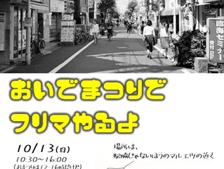 【出店】10/13 フリマ@おいでまつり