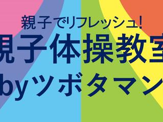 【募集】第2回ツボタマン親子体操教室inOTA