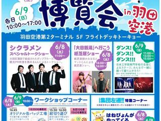 【開催報告】6/9おおた博覧会@羽田空港