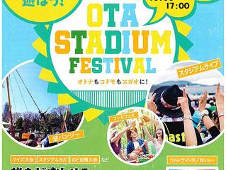 【開催報告】6/29(土)大田スタジアムフェスティバル