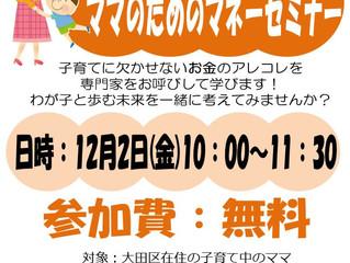 12/2(金)ママのためのマネーセミナー開催