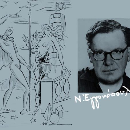 Elbasani në poezinë e surealistit Nikos Engonopoulos